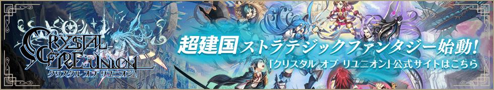 「クリスタル オブ リユニオン」公式サイト